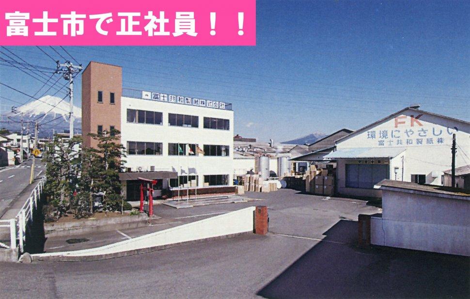 富士共和製紙写真①外観 - コピー