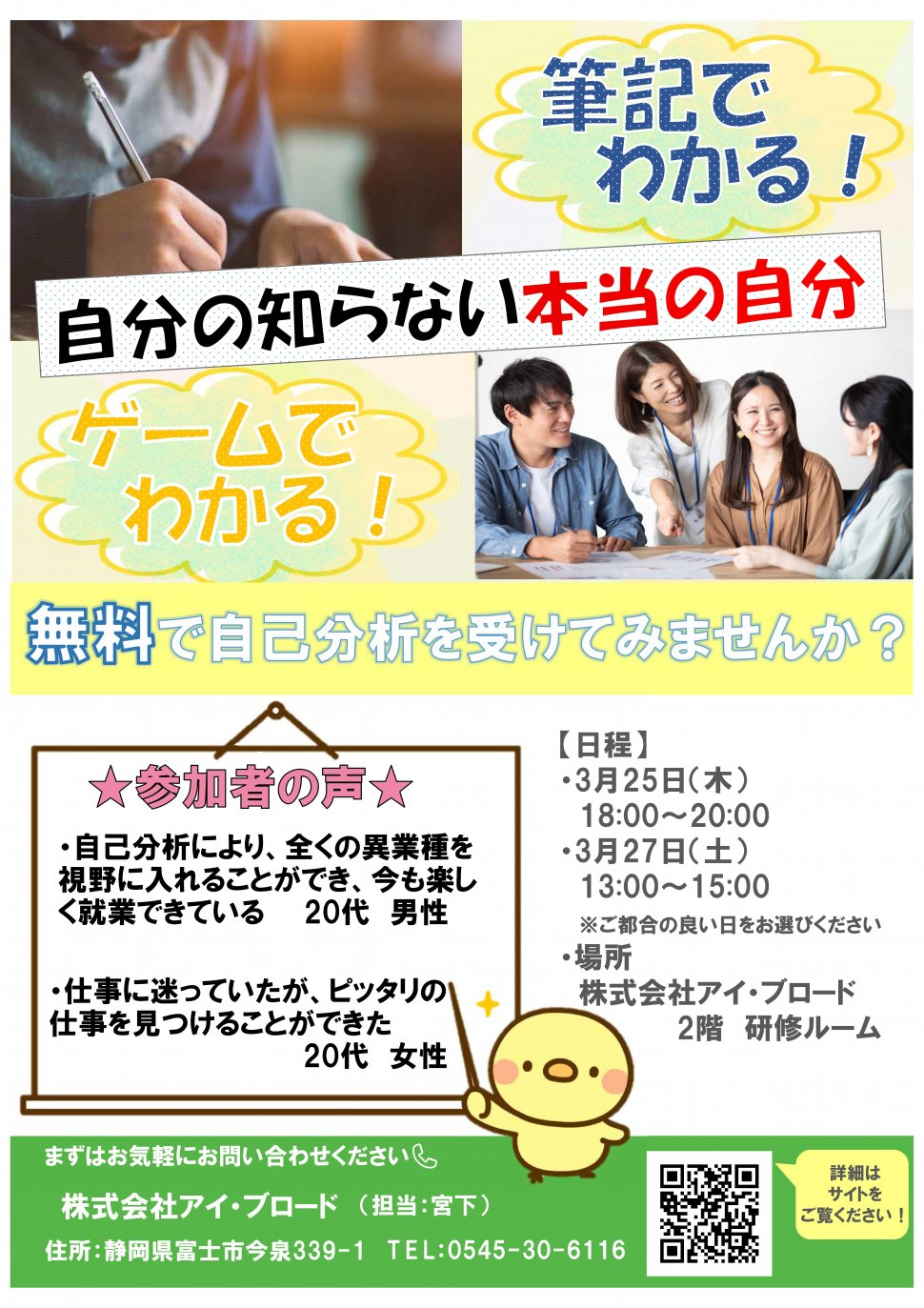【求職者用】DPI検査2