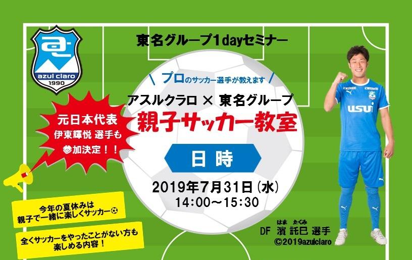 20190731_アスルクラロ サッカー教室チラシ3(小)